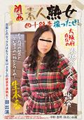 関西素人熟女 大阪府在住の中野恵理(仮名)46歳