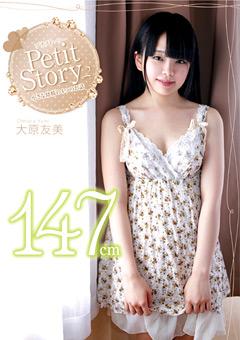 「Petit Story 2 小さな妖精の4つのお話 147cm大原友美」のパッケージ画像