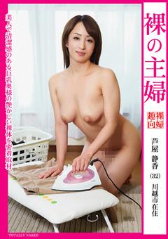 「裸の主婦 芦屋静香(32) 川越市在住」のパッケージ画像