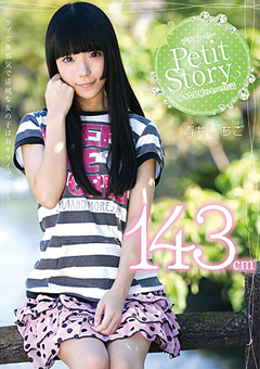 Petit Story3 小さな幼精の4つのお話 143cm 青井いちご