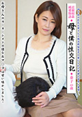 近親相姦純愛物語 母と僕の性交日記 泰子 43歳