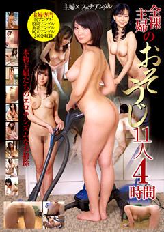 「全裸主婦のおそうじ 11人4時間」のパッケージ画像