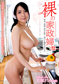 【大塚れん動画】裸の家政婦-大塚れん(23歳)-女優