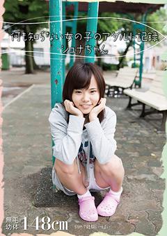 「何も知らない女の子のアダルト記録 シュナちゃん」のパッケージ画像