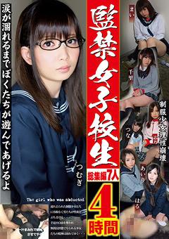 「監禁女子校生総集編 7人4時間」のパッケージ画像