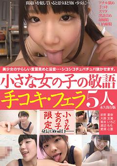 【初芽里奈てこき無料動画】小さな女の子の敬語手コキ・フェラチオ-5人-ロリ系
