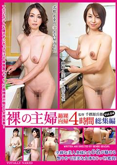 【神埼久美動画】裸の主婦-4時間総集編-Vol.4-熟女