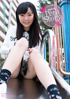 Petit Story7 小さな妖精の4つのお話 早乙女ゆい