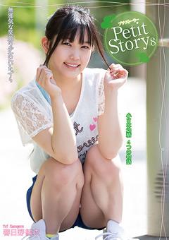 「Petit Story 8 小さな妖精4つの物語 春日野結衣」のパッケージ画像