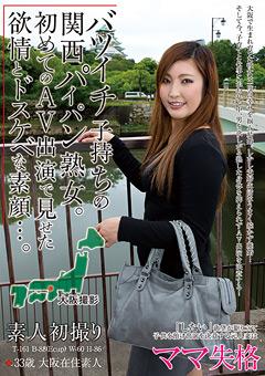 バツイチ子持ちの関西パイパン熟女。初めてのAV出演で見せた欲情とドスケベな素顔…。 33歳大阪在住素人