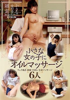 【美少女 動画 Sランク マッサージ】新作小さな女の子に「オイルエロマッサージ」6人-ロリ系