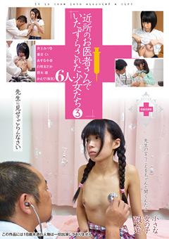 【愛音くぅ動画】近所のお医者さんでいたずらされた少女たち3-6人-ロリ系
