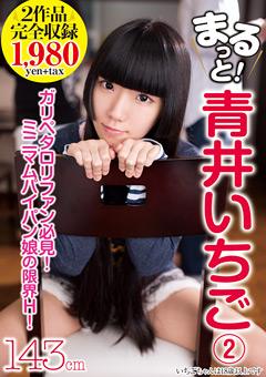 【青井いちご動画】まるっと!青井いちご2-AV女優