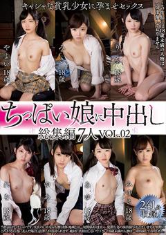 ちっぱい娘に中出し総集編7人 vol.02
