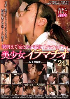 【凌辱動画】美少女の頭を押さえつけチ●ポを喉奥まで突っ込み口内射精する強制イラマチオ!