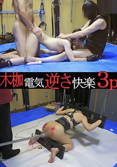 筋肉質な女性が本格的なSMプレイで逆さ吊りやむち打ち、蝋燭攻めされながら3Pセックスされてるエロ動画