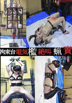 【肉便器】拘束台電気責め・蝋燭責め・バイブ責めなど本格的なSMプレイエロ動画