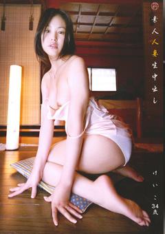 【けいこ動画】素人人妻生中出し010-けいこ-34歳-熟女