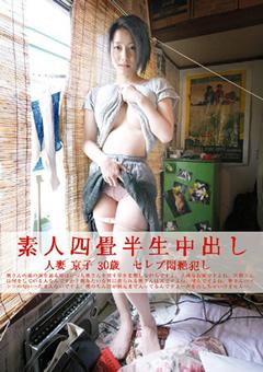 【京子動画】素人四畳半生中出し18-人妻-京子-30歳-熟女