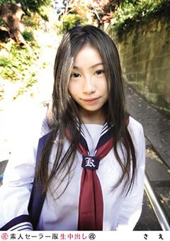 【さえ動画】素人セーラー服生中出し(改)049-さえ-女子校生