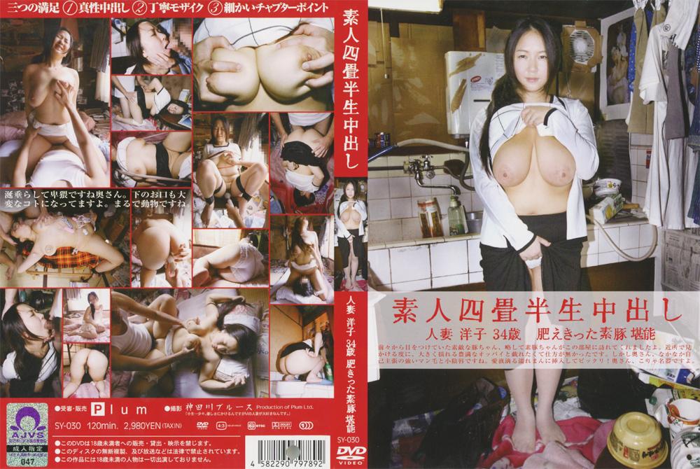 素人四畳半生中出し30 人妻 洋子 34歳