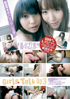 Girls Talk003 OLが若妻を愛するとき…