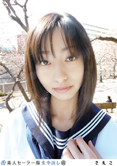 【さえこ動画】素人セーラー服生中出し(改)054-さえこ-女子校生