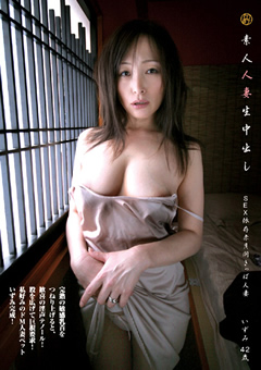 【いずみ動画】素人人妻生中出し043-いずみ-42歳-熟女