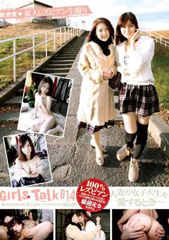 【山口智美動画】Girls-Talk014-人妻がJDを愛するとき…-レズ