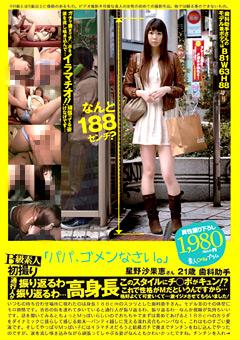 B級素人初撮り052 「パパ、ゴメンナサイ。」 星野沙果恵さん 21歳