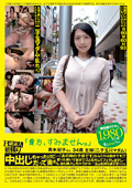 「貴方、すみません。」 青木紀子さん 34歳