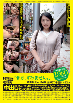 B級素人初撮り 「貴方、すみません。」 青木紀子さん 34歳 主婦(二子玉川マダム)