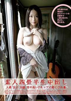 【京子動画】素人四畳半生中出し136-人妻-京子-28歳-熟女