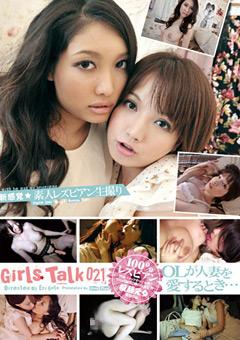 Girls Talk021 OLが人妻を愛するとき…