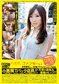 「パパ、ゴメンね…。」 永田春花さん 22歳