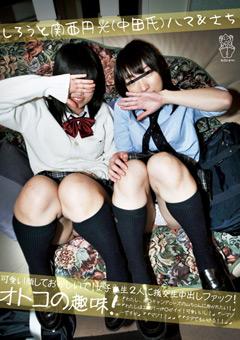【ハマ動画】しろうと関西円光(中田氏)-ハマ&さち-女子校生