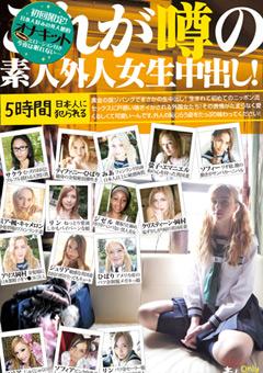 【ソフィー動画】これが噂の素人外人女生中出し!-5時間日本人に犯られる-外国人