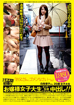 B級素人初撮り073 「お父さん、ゴメンなさい…。」 白鳥優子さん 20歳 女子大生