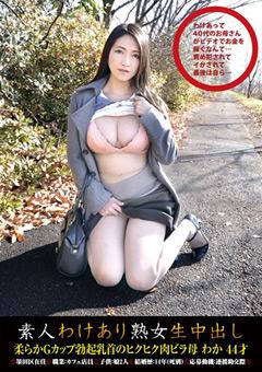 【高月和花動画】素人わけあり熟女生中出し071-わか-44才-熟女