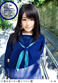 【りの動画】素人セーラー服生中出し(改)105-りの-女子校生