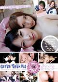 Girls Talk024 JKがJKを愛するとき…