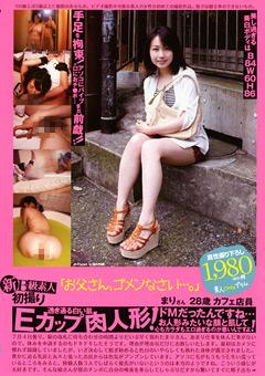 新B級素人初撮り 「お父さん、ゴメンなさい…。」 まりさん 28歳 カフェ店員