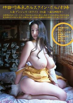素人四畳半生中出し166 人妻 アンジェラ・ホワイト 29歳 神田川爆乳ホルスタイン・ポルノ劇場