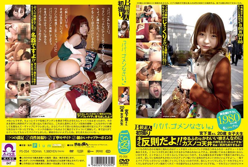 「パパ、ゴメンなさい。」 宮下薫さん 20歳 女子大生