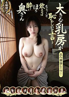 【なお動画】大きな乳房が恥かしいと言うほろ酔い奥様-4時間-熟女