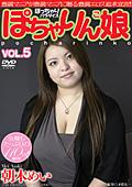 ぽちゃりん娘 VOL.5 朝木めい