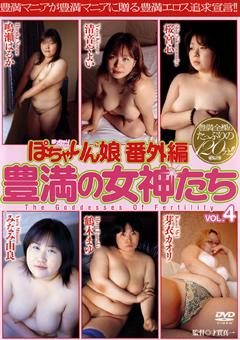 ぽちゃりん娘 番外編 豊満の女神たち VOL.4