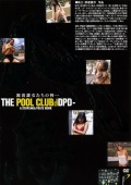 THE POOL CLUB DPD-鳥