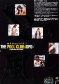 THE POOL CLUB DPD-風