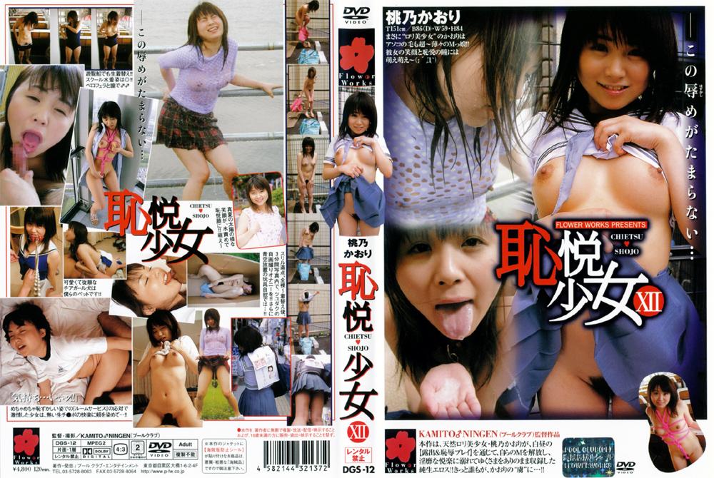 恥悦少女12 桃乃かおり